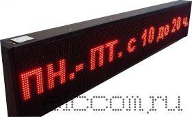 20*160 Светодиодная бегущая строка (цвет красная)