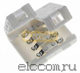 Коннектор соединительный для RGB светодиодных лент без влагозащиты, шириной 10 мм, беспроводной