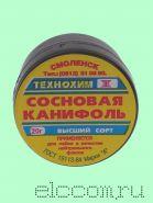 Канифоль сосновая марки 20 г.
