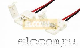 Коннектор соединительный для одноцветных светодиодных лент шириной 8 мм.